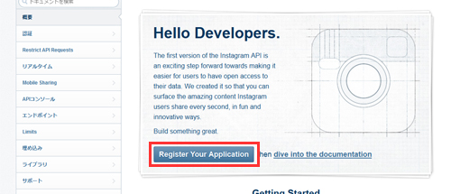 また「Register Your Application」をクリック